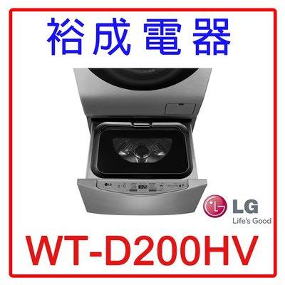【裕成電器‧詢價更優惠】LG 2公斤迷你洗衣機WT-D200HV另售W1588XS AW-DMG15WAG