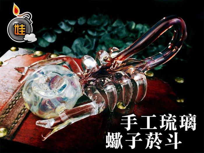 ㊣娃娃研究學苑㊣手工琉璃蠍子菸斗 彩繪琉璃款 純手工吹製 手工琉璃煙斗  (A295)