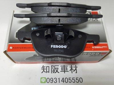 24期0利率 ESCAPE TIERRA MONDEO 專用 英國 FERODO MAX 陶瓷版來令片2組優惠5000元