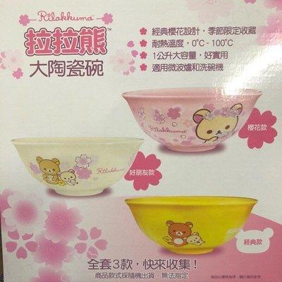 1現貨 7-11 拉拉熊粉嫩櫻花系列  19.5 公分大陶瓷碗,好朋友款