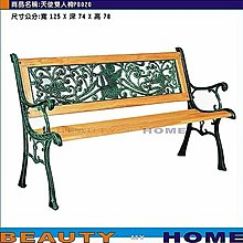 【Beauty My Home】18-DE-971-06戶外天使雙人椅.PB020.DIY商品【高雄】