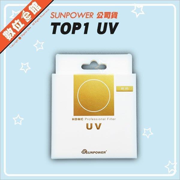 數位e館 刷卡 免運 公司貨 Sunpower TOP1 UV 52mm 超薄框保護鏡 台灣製 高透光 防污防刮