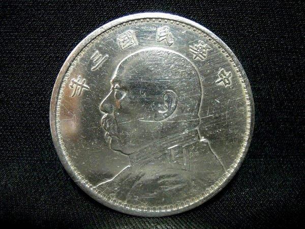 袁像民國三年(鷹洋邊)壹圓銀幣 -法利堂-直購價195000元.保證真品
