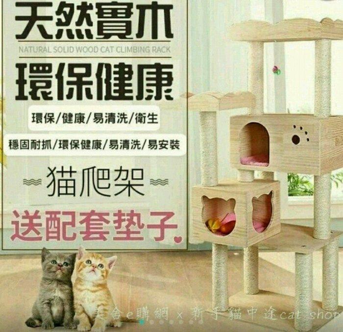 ( MM貓最愛商品)實木貓爬架/松木貓跳台/寵物用品/另有貓砂/貓砂盆批發