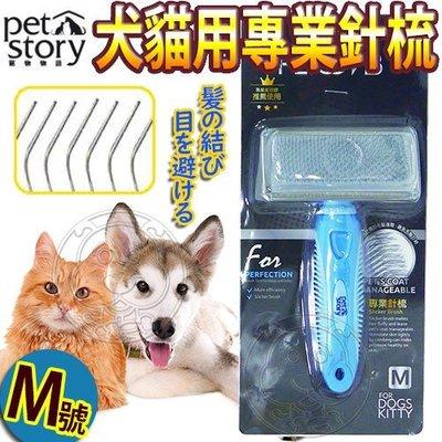 【🐱🐶培菓寵物48H出貨🐰🐹】寵物物語》寵物美容專業針梳-M 特價135元
