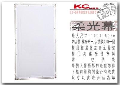 【凱西影視器材】 100x150CM ...