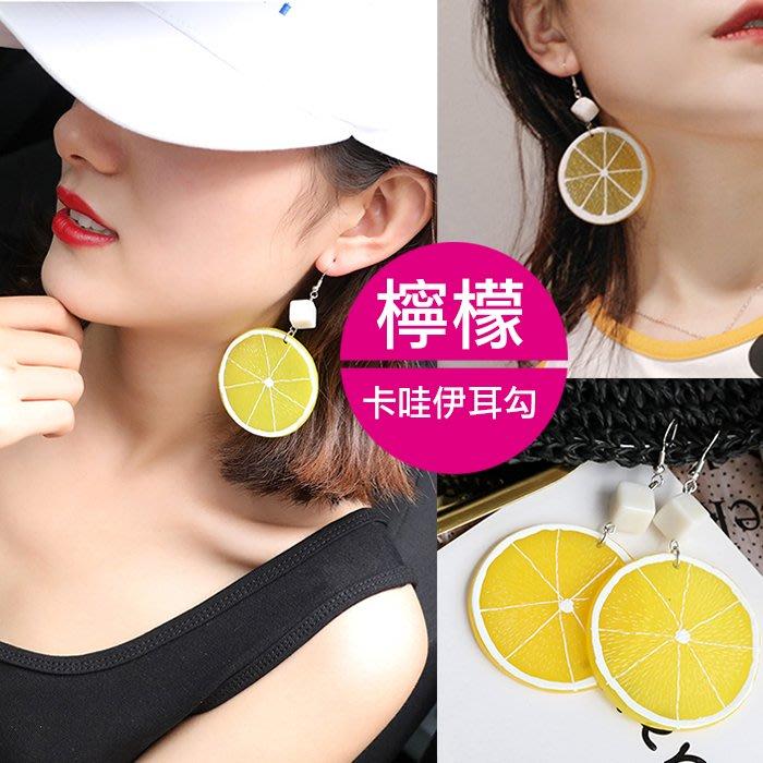 【JS 姊妹時代】【ONE482】時尚個性網紅清涼檸檬片卡哇伊耳針耳勾