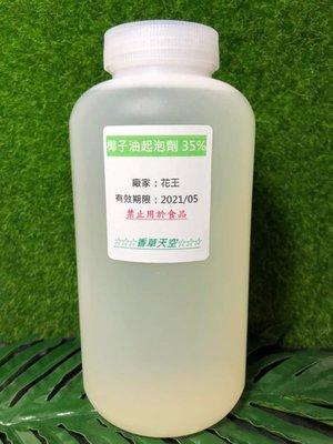 【香草天空】椰子油起泡劑 35%  一公斤 花王 椰油 洗碗精 洗衣精 洗髮精 手工皂 DIY 原料