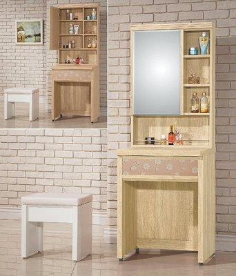 【欣和床店】2尺阿曼拉鏡台/化妝台~含椅(D840-865)