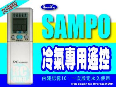 【遙控王】SAMPO 聲寶冷氣專用型遙控器_加強版  國品、良峰、萬士益、冰點、西屋