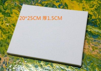 空白 DIY 彩繪 畫布框 油畫布 20*25CM厚1.5CM