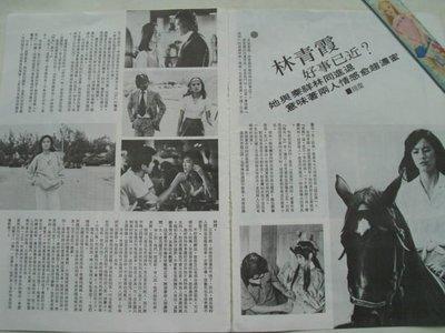 ///李仔糖明星錄*林青霞電影雜誌頁共2頁.黑白圖片(k358-4)