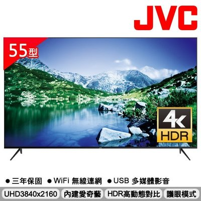 瑞軒JVC T55 4K HDR Ext 台中免運+定位 43V 55V T65 50W 65W 55KQD 65KQD