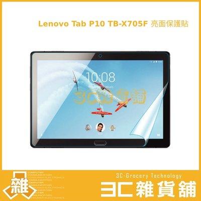 【3C雜貨】含稅 Lenovo Tab P10 TB-X705F 亮面保護貼 亮面貼 螢幕保護貼 防刮 防污 保貼