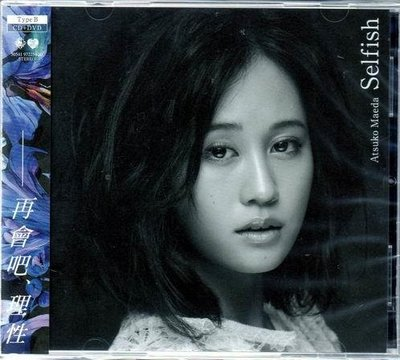 *【正價品】前田敦子 // Selfish ~ CD+DVD、Type-B