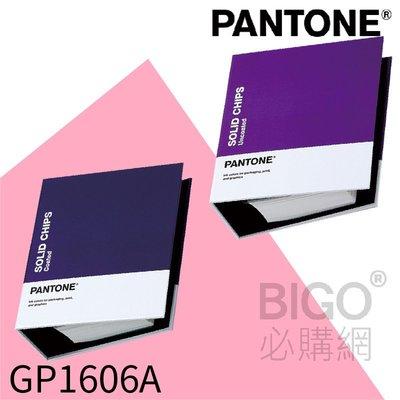 【PANTONE】GP1606A 專色色票(光面銅版紙&膠版紙) 平面設計 印刷 色票 顏色打樣 色彩配方 彩通 靈感