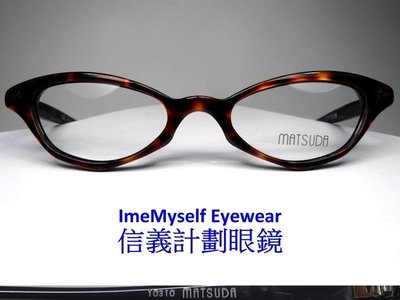ImeMyself Eyewear Matsuda 10310 Vintage Prescription glasses