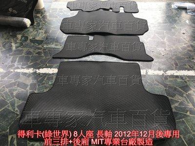 2012年12月後 得利卡 綠世界 長軸版 八人座 8人座 前三排+後廂蜂巢地墊 腳踏墊 防水腳踏墊 集塵 MIT台廠製