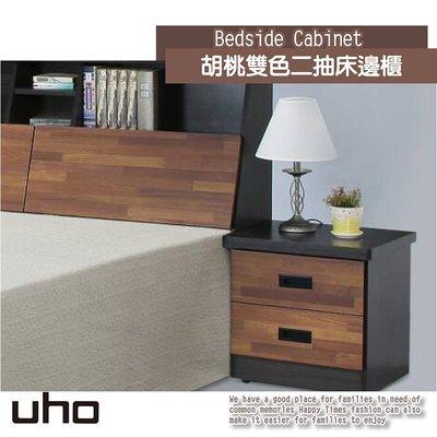 床邊櫃【UHO】胡桃雙色二抽床邊櫃