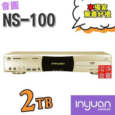 ~曜暘~再送獨家驚喜好禮~ 音圓 NS-100(已停產機種) 2TB硬碟 內建wifi 支援3.0隨身碟
