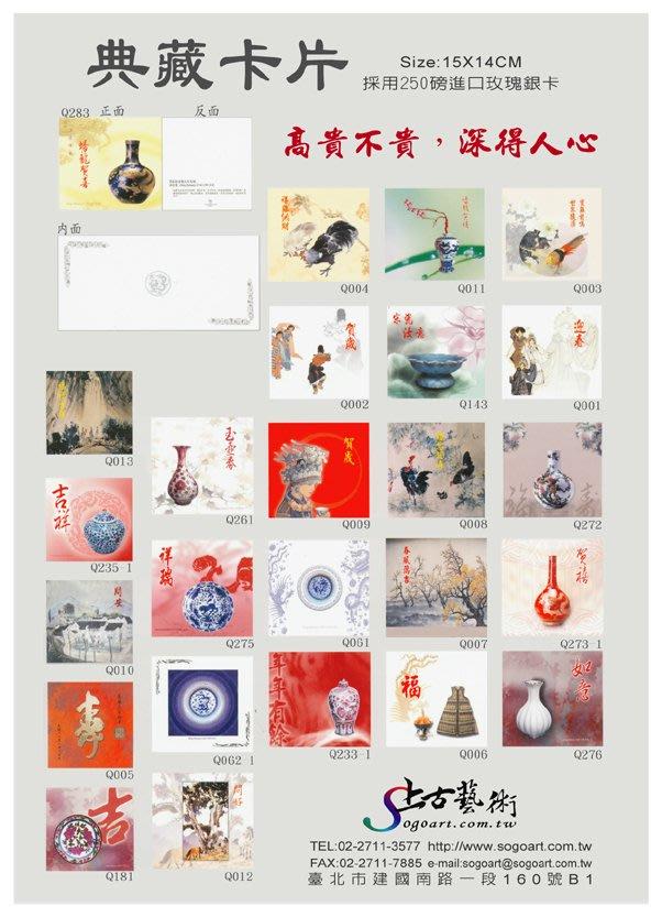【藝術家經典卡片】 內含30款隨機不重複賀卡片! [臺灣原創/超值/CP值超高]