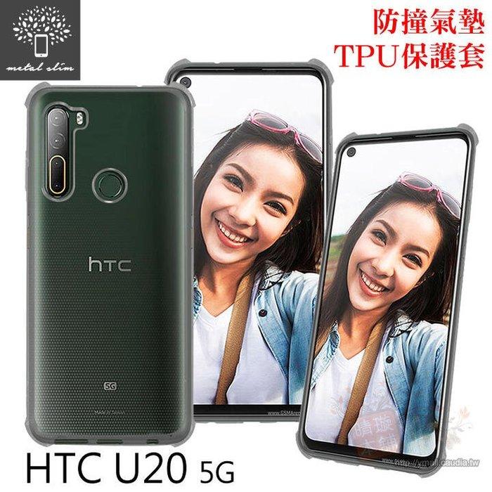 【愛瘋潮】Metal-Slim HTC U20 5G 軍規 防撞氣墊TPU 手機保護套 軟殼 防摔殼