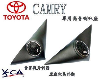 (車之房) TOYOTA 06~12 CAMRY專用高音座 高音喇叭 25芯喇叭 ALTIS