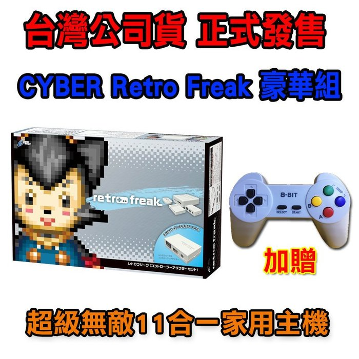 送手把+記憶卡 中文介面現貨日本CYBER Retro Freak 手把轉接套組 人類史上最強類比遊戲互換機【板橋魔力】