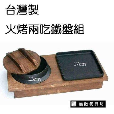 【無敵餐具】台灣製火烤兩吃鑄鐵盤鍋 火鍋店專用~【W0060】