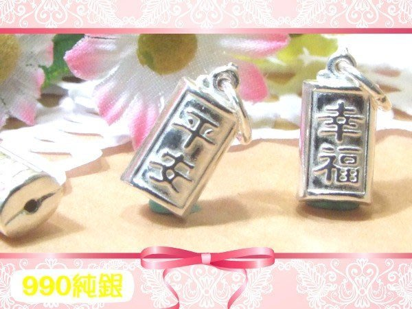 【EW】S990純銀DIY材料/立體御守雙面吊墜-幸福&平安(大)~適合手作蠶絲蠟線/幸運繩(非合金)