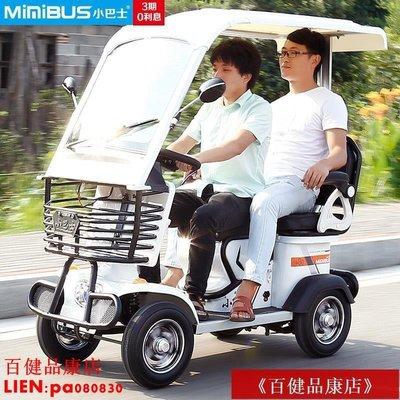 《百健品康店》小巴士品牌電動四輪車老年代步車新款成人小型電瓶車雙人家用帶棚~現貨(可開發票)