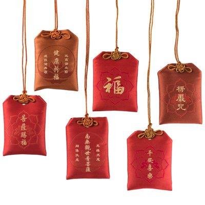 【萬佛緣】寶寶平安袋護身符楞嚴咒大悲咒 心經護身福袋