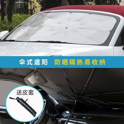 遮陽傘車用遮光墊汽車遮陽簾傘式防曬隔熱布車內前擋風玻璃遮陽傘罩神器
