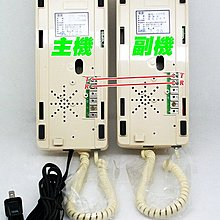 明谷牌全新MG-100AB, 一對一對講機,無門口機型,無開電鎖功能-(03-02-01)