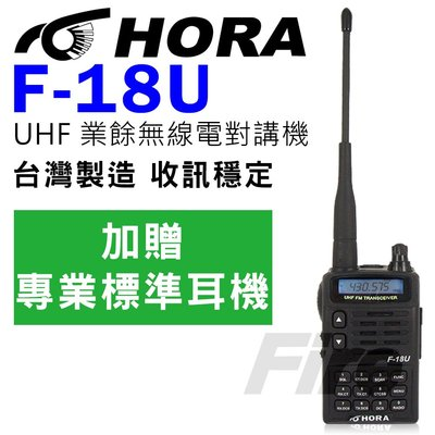 《實體店面》【贈標耳】HORA F-18U 單頻 UHF 無線電對講機 F18U 超高頻手持無線電對講機