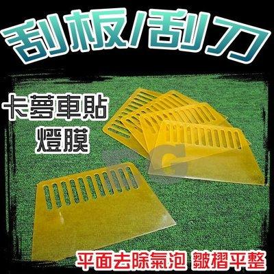 光展 一般刮板 卡夢刮板 燈膜刮板 貼膜刮板 推板 燈膜刮板 貼膜刮板 推板 刮板 壁貼專用 刮板