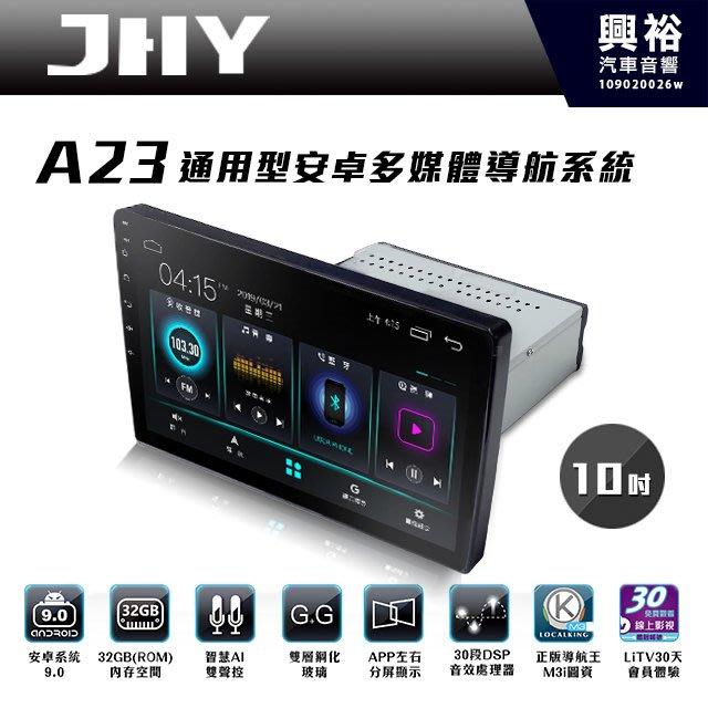 ☆興裕☆【JHY】A23(329)10吋通用型安卓多媒體主機*雙聲控+藍芽+導航+安卓9.0*四核心2+32(倒車選配)