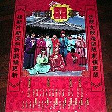 香港電影海報 花田囍事 (1993) 原版官方宣傳品 張國榮 關之琳 許冠傑 毛舜筠 許冠英 君如