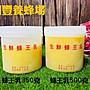 《明豐養蜂場》500克賣場手工採收新鮮蜂王乳。 農糧署檢測合格 外銷日本高品質.另售蜂蜜.花粉.蜂蠟.龍眼蜜