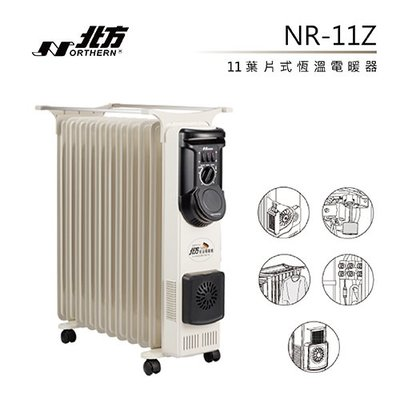 聊聊再折扣 »»『可分期』NORTHERN 北方 ♥ NR-11L ♥ 11葉片式恆溫電暖器 公司貨 免運