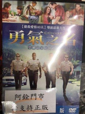 銓銓@59999 DVD 有封面紙張【勇氣之名】全賣場台灣地區正版片