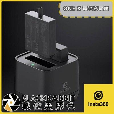 數位黑膠兔【 Insta360 ONE X 電池充電座 】 全景相機 360度相機 座充 另有 原廠 電池 潛水殼