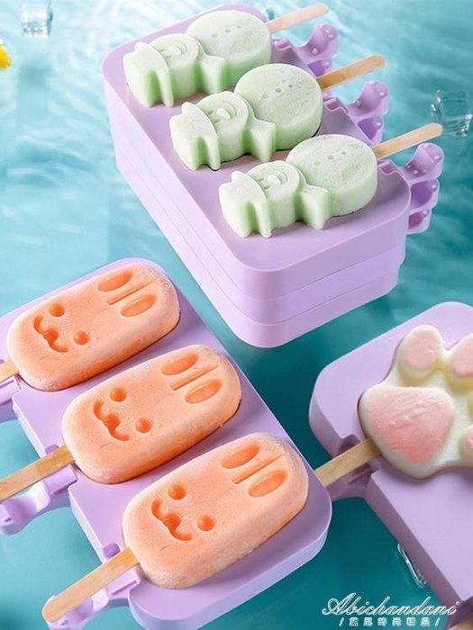 冰淇淋雪糕模具家用自制套裝硅膠冰棒冰糕冰棍冰激凌冷飲 【全館免運】