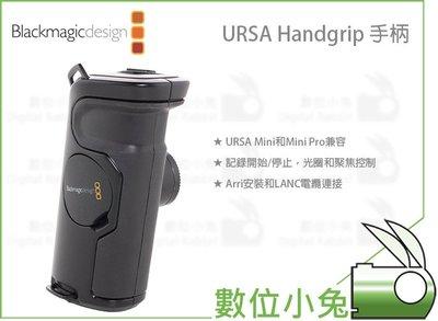 數位小兔【Blackmagic URSA Handgrip 手柄】手把 Mini Pro公司貨 URSA Mini