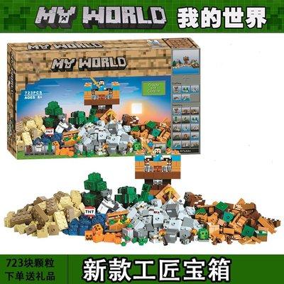 兼容樂高我的世界 21135工匠寶箱手工盒6-10歲拼裝積木玩具10733