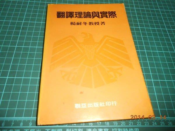 翻譯理論與實際 楊耐冬著 聯亞出版 民國70年初版 8成新 【CS超聖文化讚】