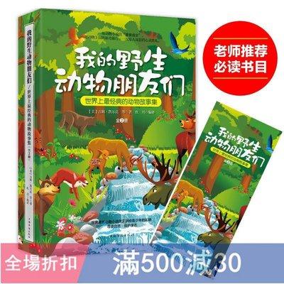我的野生動物朋友們一世界上最經典的動物故圖書 道教 勵志事集(全2冊)兒童書籍