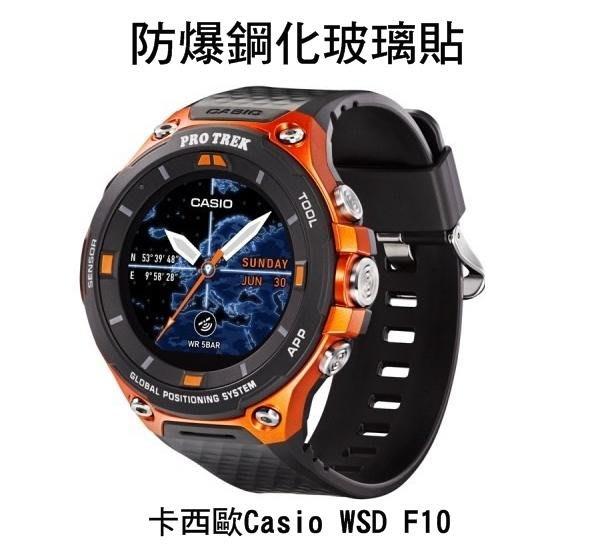 *Phone寶*卡西歐Casio WSD F10/ F20 手錶鋼化玻璃貼 硬度 高硬度 高清晰 高透光 9H
