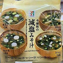 預購_日本 7-11 4種類即食沖泡減鹽味噌湯