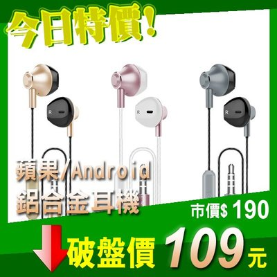 重低音 金屬耳機 立體聲 iOS Android 手機 平板